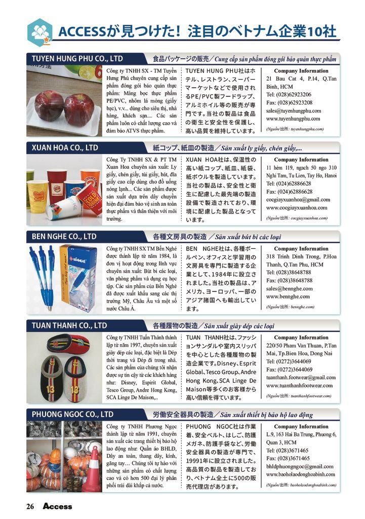 10Companies_202002_Vol.118のサムネイル