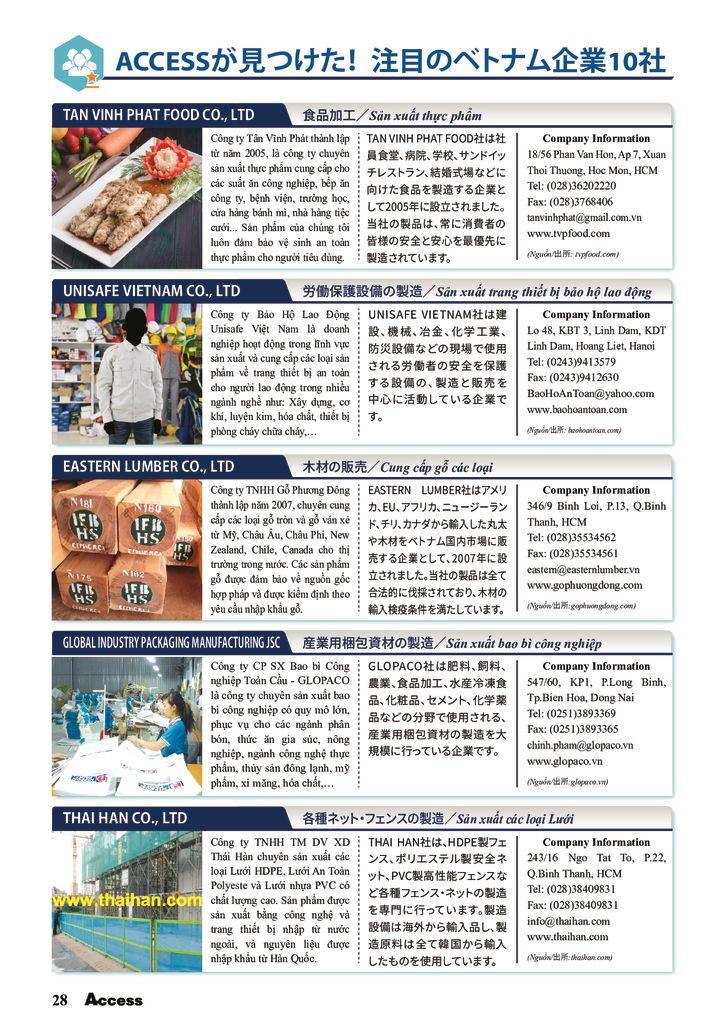 Companies_Vol.105-1557980349のサムネイル